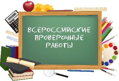 Школьники области примут участие во Всероссийских проверочных работах