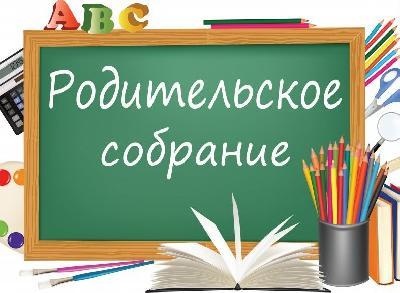 В Саратове пройдет областное родительское собрание «Готовимся к экзаменам вместе»