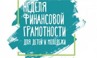 По всей России пройдет Всероссийская неделя финансовой грамотности для детей и молодежи