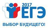 ЕГЭ-2017: подготовка к экзамену по информатике