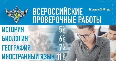 Рособрнадзор: Всероссийские проверочные работы по истории, биологии, географии и иностранным языкам проходят 16 апреля