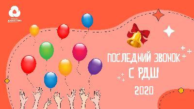 Российским движением школьников подготовлена онлайн-программа «Последнего звонка»