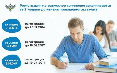 Подача заявлений на участие в итоговом сочинении завершается 23 ноября