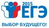 Рособрнадзор открывает «горячую линию» по вопросам ЕГЭ-2015