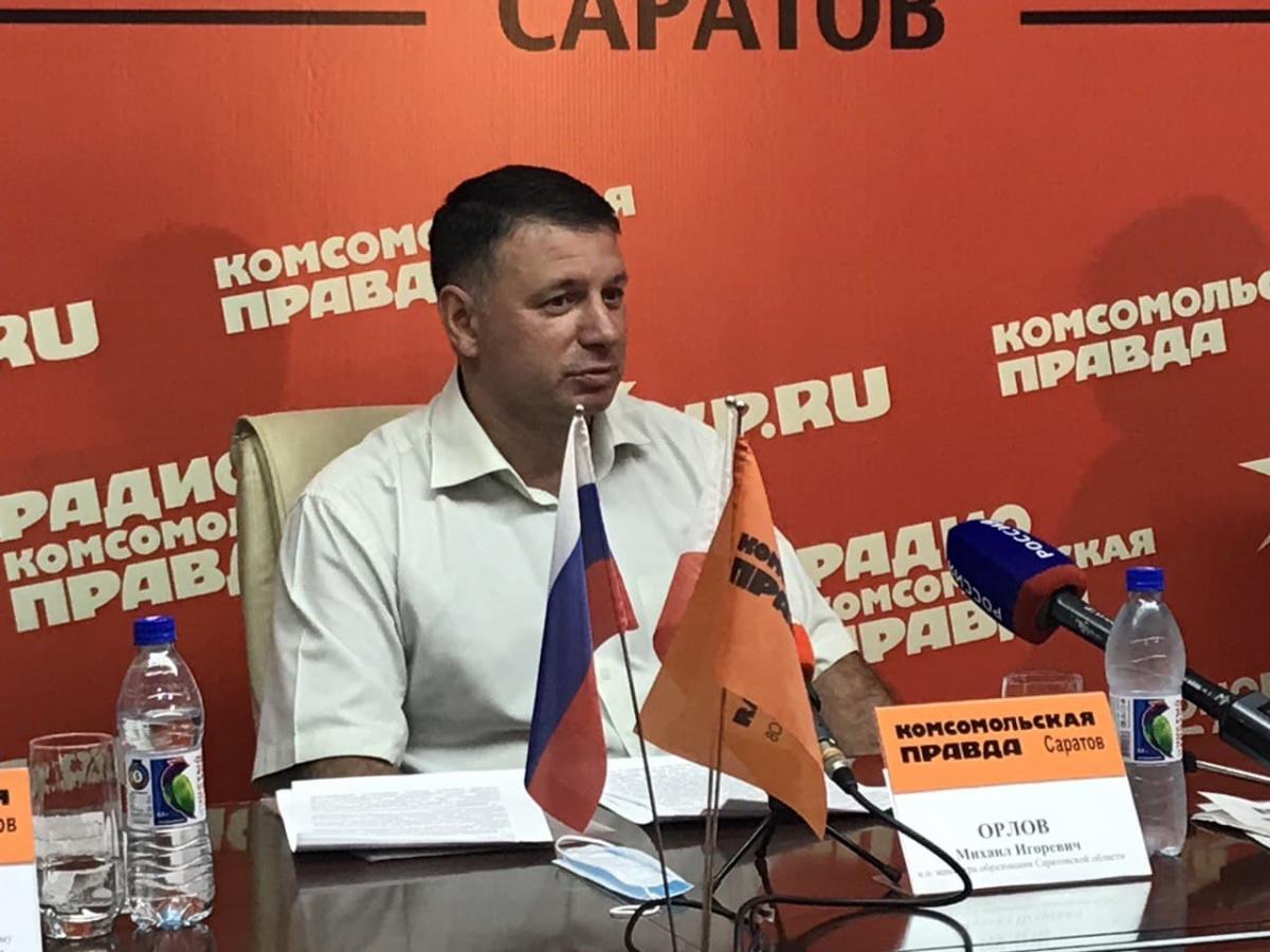Михаил Орлов: «Учебный год в Саратовской области начнется очно»