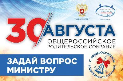 Жители региона могут задать вопрос Министру просвещения России