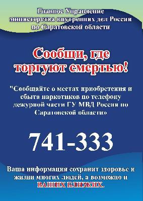 В области проходит общероссийская акция «Сообщи, где торгуют смертью»