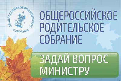 Жители области могут задать вопрос Министру образования и науки РФ
