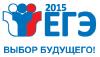 Разработаны плакаты, рассказывающие об особенностях подготовки к ЕГЭ-2015