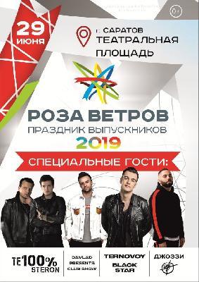 Стали известны хедлайнеры областного праздника выпускников «Роза ветров»