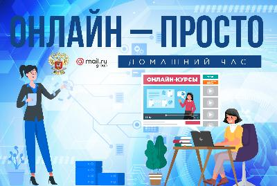 Стартовал новый цикл онлайн-марафона «Домашний час» Минпросвещения России