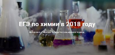 ЕГЭ-2018: Разработчики КИМ об экзамене по химии