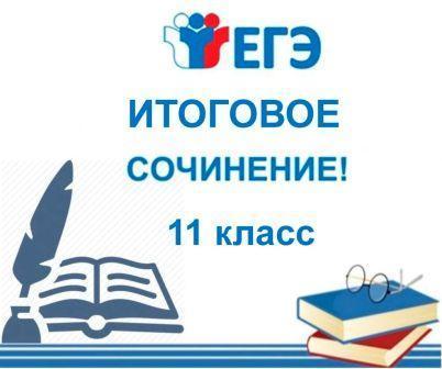 Темы итогового сочинения Саратовской области