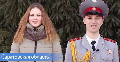 Выпускники Саратовской области стали участниками Всероссийского ролика «Я сдам ЕГЭ»