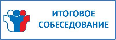 Сроки проведения, сроки, места и порядок информирования о результатах итогового собеседования по русскому языку