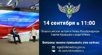 Родители Саратовской области могут задать вопросы руководителю Рособрнадзора Сергею Кравцову