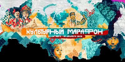 Школьники, студенты и преподаватели могут принять участие в проекте «Культурный марафон»
