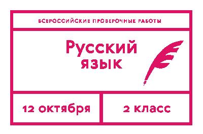 Всероссийские проверочные работы по русскому языку напишут 12 октября учащиеся 2 классов