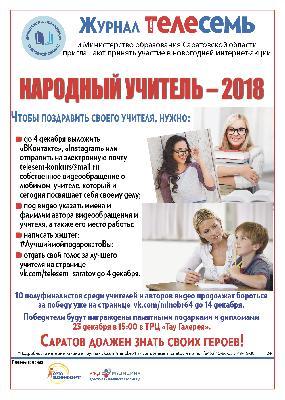 Новогодняя интернет-акция «Народный учитель-2018»!