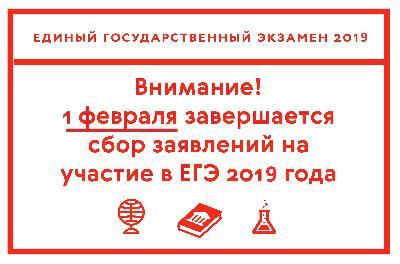 Рособрнадзор напоминает о сроках подачи заявлений на участие в ЕГЭ-2019