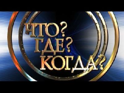 В Саратове пройдет региональный финал Игры «Что? Где? Когда?» среди школьников