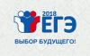 Жители области написали ЕГЭ по обществознанию и литературе