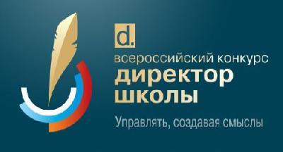 10 представителей Саратовской области поборются за звание «Директор школы – 2015»