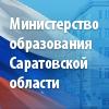 Официальный сайт министерства образования Саратовской области