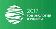 2017 год экологии России