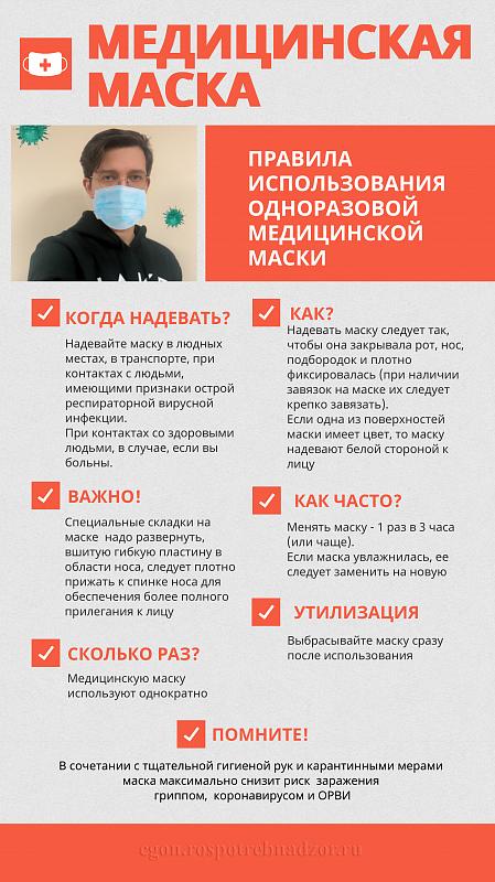 http://minobr.saratov.gov.ru/upload/resize_cache/iblock/c13/800_800_1/%D0%BC%D0%B0%D1%81%D0%BA%D0%B0.png